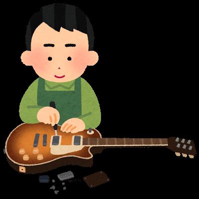 ギタービルダー